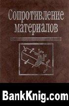 Книга Сопротивление материалов - Н.А. Костенко