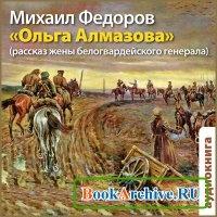 Аудиокнига Ольга Алмазова. Рассказ жены белогвардейского генерала (Аудиокнига).