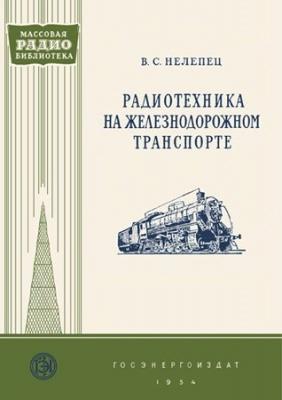 Книга Радиотехника на железнодорожном транспорте
