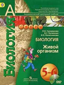 Книга Учебник Биологии по программе Сферы.