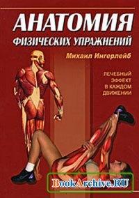 Книга Анатомия физических упражнений.