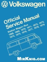 Volkswagen T2 Official Service Manual Station Wagon/Bus