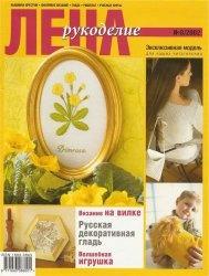 Журнал Лена рукоделие №8 2002