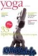 Книга Yoga Journal 19 / Журнал Йога