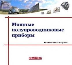 Книга Мощные полупроводниковые приборы
