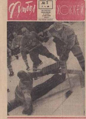 Журнал Журнал Футбол-Хоккей № 1 - № 52 1968