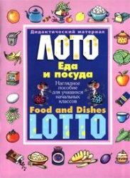 Книга Дидактический материал. Игра лото. Еда и посуда
