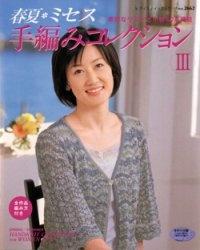 Журнал Handknit Collection for Women №2662 Spring/Summer №3, 2008 (Вязание крючком и на спицах для женщин. Коллекция весна/лето)