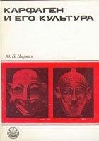 Книга Карфаген и его культура
