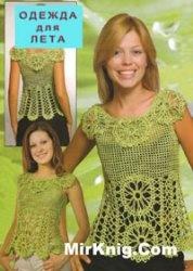Журнал Модели летней женской одежды (вязание крючком)