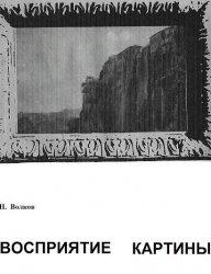Книга Восприятие картины