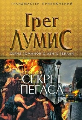 Книга Секрет Пегаса