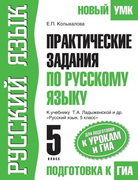 Книга ГИА Русский язык 5 класс ?