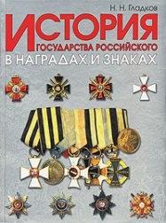Книга История государства Российского в наградах и знаках. В 2 т