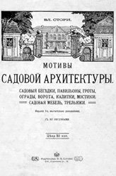 Книга Мотивы садовой архитектуры
