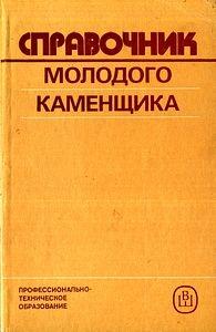 Журнал Справочник молодого каменщика