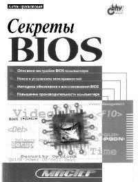 Книга Секреты BIOS
