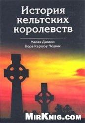 Книга История кельтских королевств