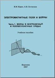 Книга Электромагнитные поля и волны