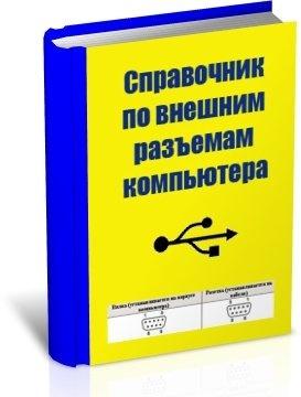 Книга Справочник по внешним раъемам компьютера