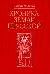 Книга Хроника земли Прусской