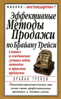 Книга Эффективные методы продажи по Брайану Трейси