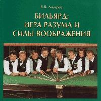 Книга Бильярд: игра разума и силы воображения