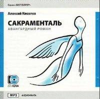 Книга Алексей Киселев - Сакраменталь (аудиокнига)