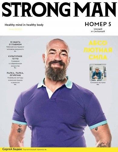 Книга Подшивка журналов: Strong Man (5 номеров) [2013]