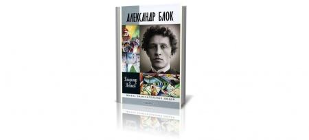 Книга #Александр_Блок (1880-1921) — величайший поэт XX века. Классик русской литературы, один из известнейших поэтов России. Известны