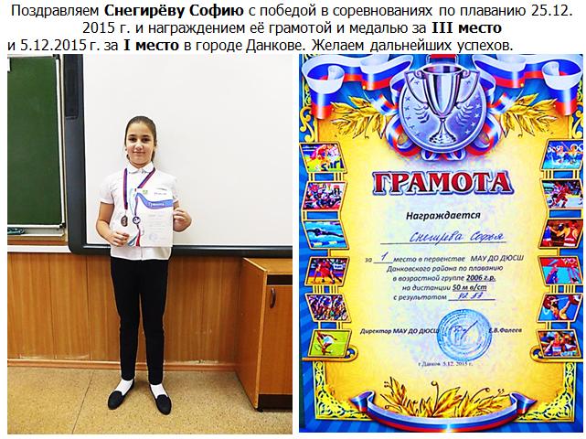 Поздравление дочери с победой на соревнованиях6