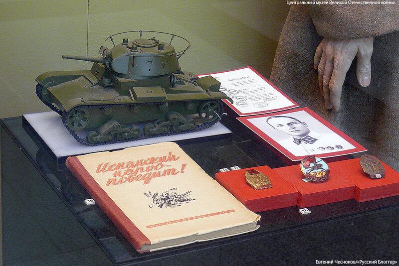 17. Музей ВОВ. 21.04.15.13. танк Т26 1933. Испания1937..jpg
