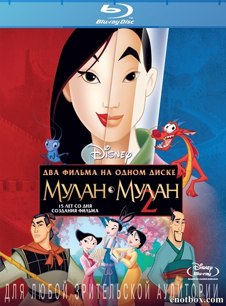 Мулан / Mulan (1998/BDRip/HDRip)