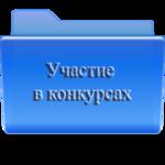 участие в конкурсах.png