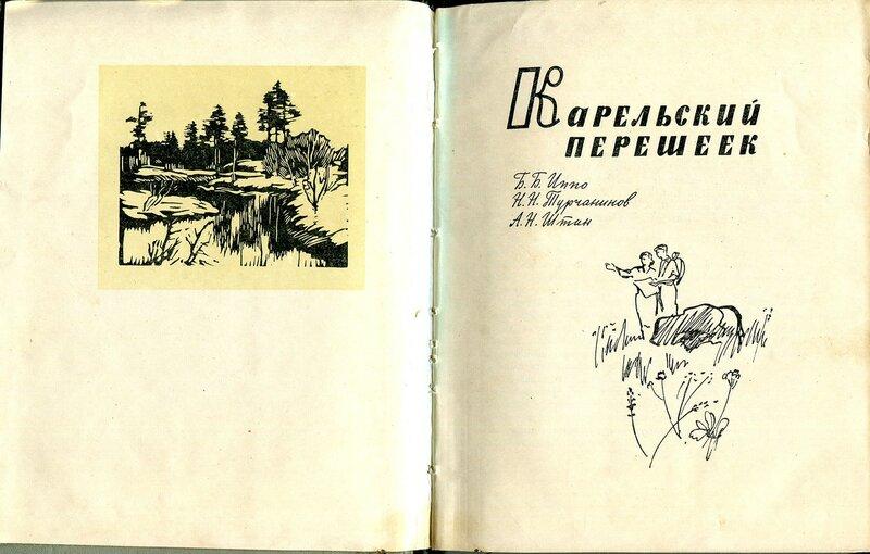 Карельский перешеек 1962