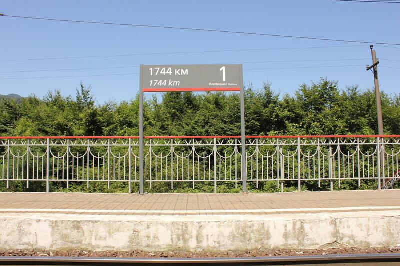 Табличка 1744 км