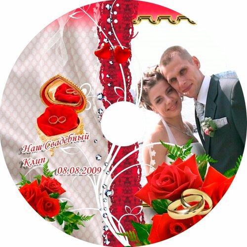 рисунок на диск Свадьба задувка _.jpg