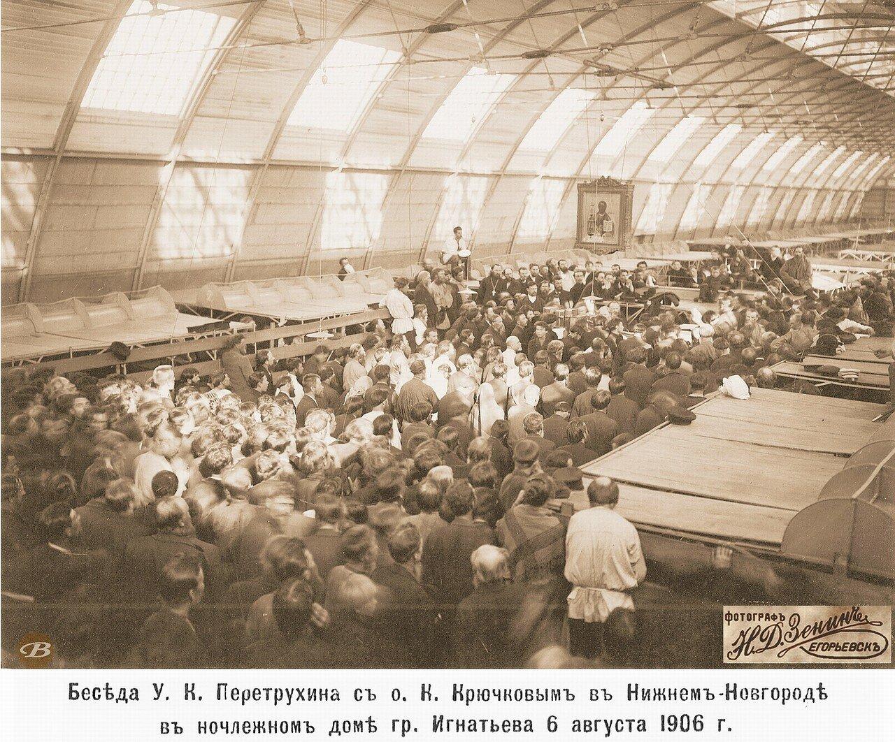 Беседа У.К. Перетрухина с о.К.Крючковым в Нижнем Новгороде а ночлежном доме гр.Игнатьева 6 августа 1906