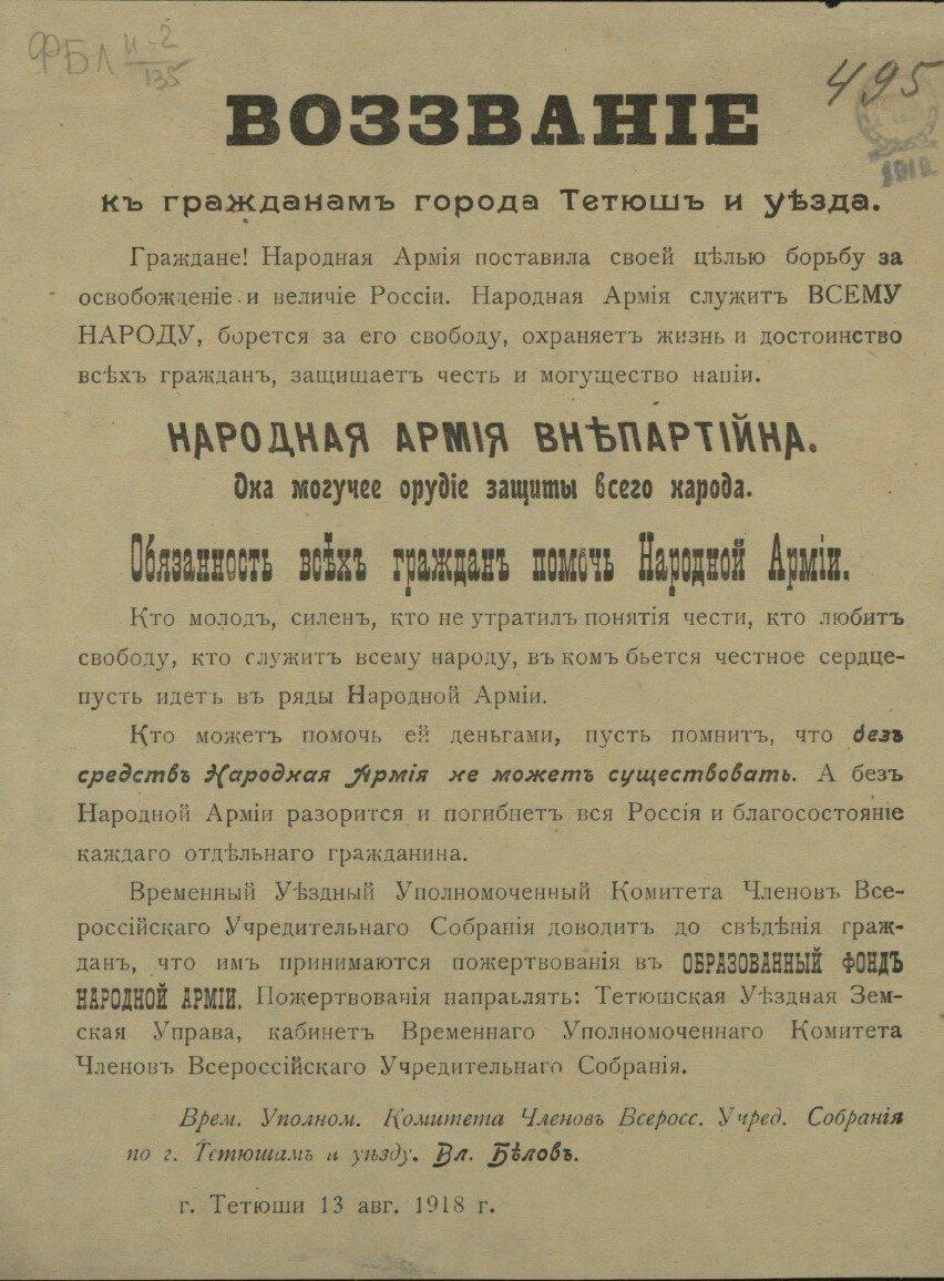 1918. Воззвание к гражданам города Тетюш и уезда