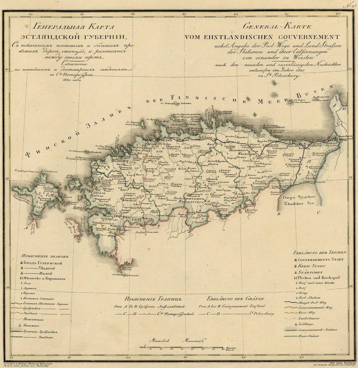 08. Эстляндская губерния.1820