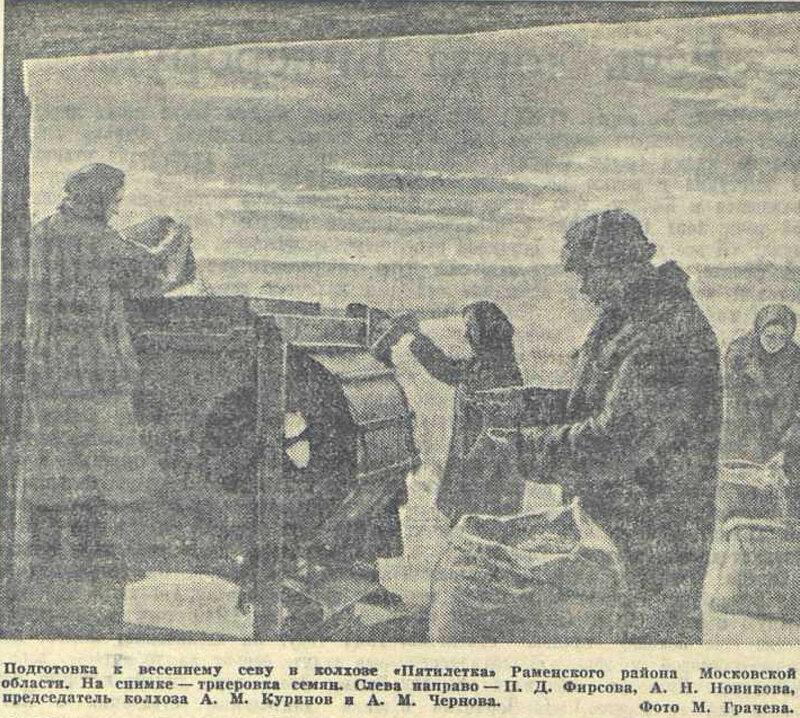 «Известия», 1 апреля 1942 года, советский тыл в ВОВ