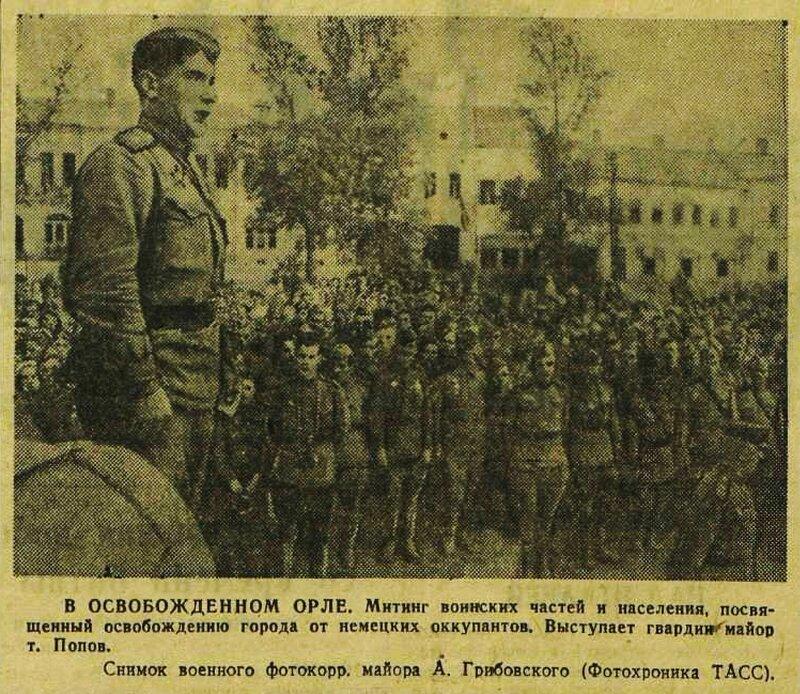 «Красная звезда», 7 августа 1943 года, освобождение Орла, немецкие танки, немецкие танки второй мировой, танки ВОВ