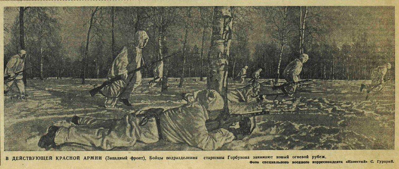 «Известия», 26 декабря 1941 года, как русские немцев били, потери немцев на Восточном фронте, красноармеец ВОВ, Красная Армия, смерть немецким оккупантам