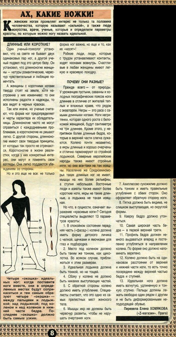 Idealnyie-zhenskie-nogi1.jpg