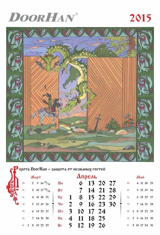 40x59cm_kalender_20155.jpg