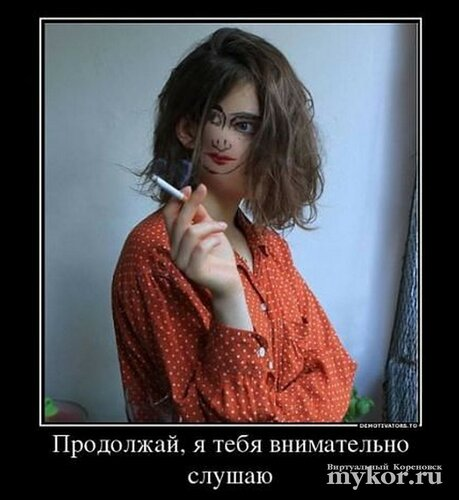 картинка когда хочу тогда и дура