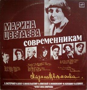 Марина Цветаева. Современникам (1988) [С40 27451 008]