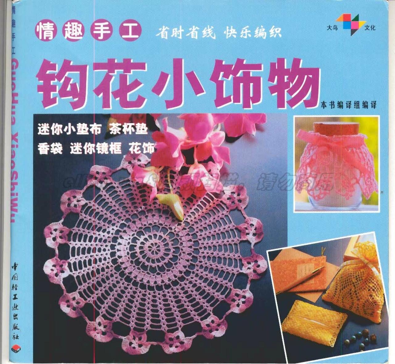 Китайский журнал по вязанию крючком 1039