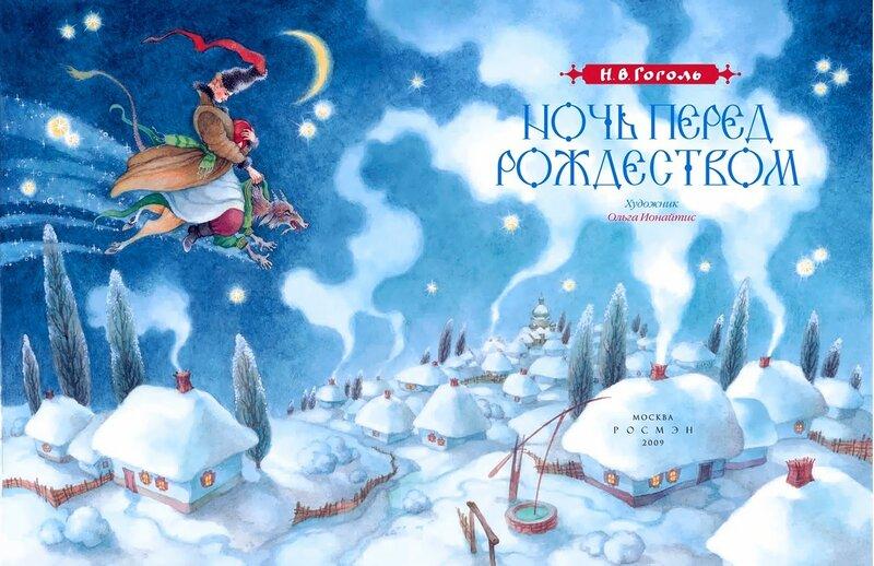 Николай Васильевич Гоголь - Ночь перед Рождеством - Иллюстрация Ольги Ионайтис
