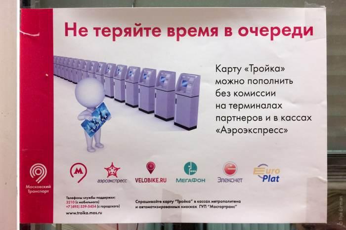 Объявления московского метро в новом стиле 9bfc3a30962